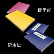 画册封面PSD效果图片