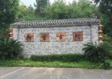 新叶古村图片