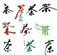 茶文化字体设计图片