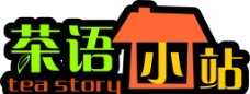 茶语小站logo图片