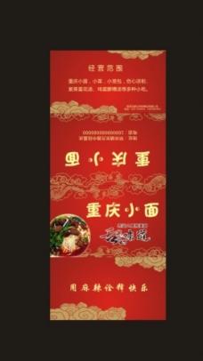 重庆小面钱夹纸图片