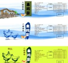 土鸡蛋标签图片