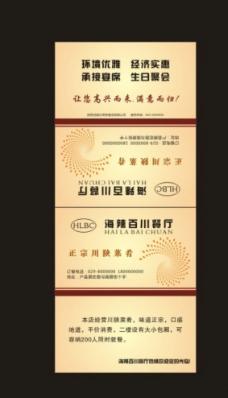 海辣百川餐厅钱夹纸袋子图片