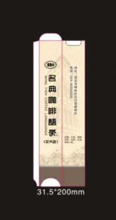 名典咖啡筷套西餐广告图片