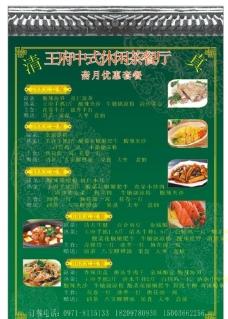 茶餐厅彩页菜单图片