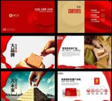 大品牌大中国家纺画册图片