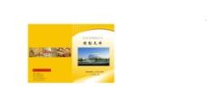 投标书 申报材料封面设计图片