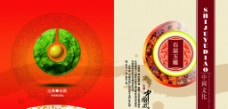 玉石画册封面图片