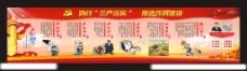 三严三实党建展板设计图片