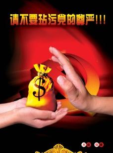 反腐倡廉宣传广告图片