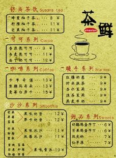 茶鲜菜单图片