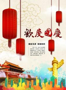 欢度国庆国庆节海报图片