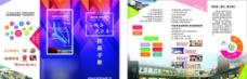 嘉凯城城市客厅三折页 招商手册图片