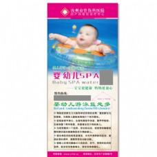 婴儿游泳X展架图片