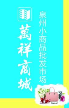 万祥商城广告牌图片