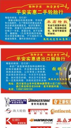 轮胎名片  标志图片