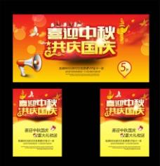 中秋国庆 双节促销图片