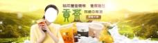贡茶海报设计图片