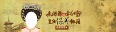 养生秘笈banner图设计图片