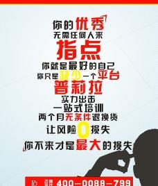 商学院海报图片