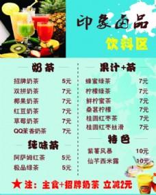 奶茶 果汁 下午茶价目单图片