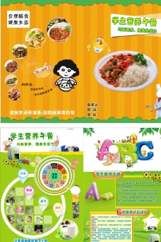 营养午餐二折页DM单图片