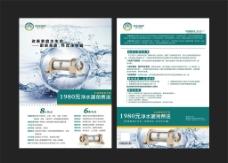净水器DM宣传单 矢量图图片
