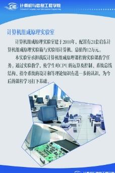 实验室介绍展板图片
