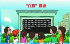 学校安全教育版面图片