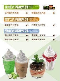 冰淇淋灯箱图片