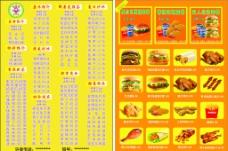大九口菜单图片