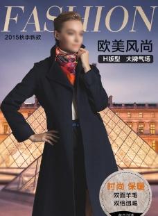 欧美风淘宝大衣服装展示图图片