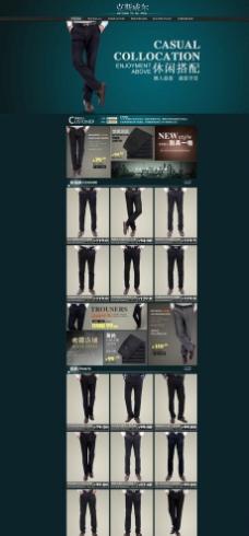 男装体闲裤西裤店铺首页模板设计图片