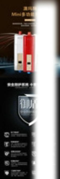 热水器详情页图片