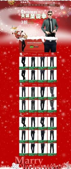 天猫圣诞季男装首页设计图片
