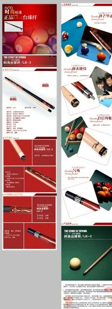 红色台球杆淘宝详情设计图片