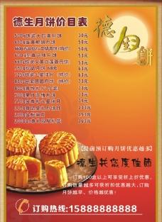 月饼海报图片