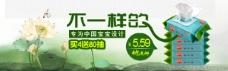 母婴婴儿湿巾中国风海报