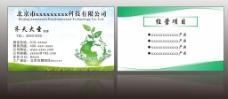 环保科技名片