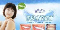 牙科海报图片