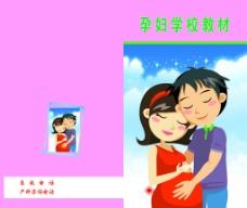 医院孕妇学校册子图片