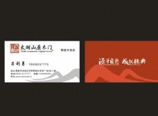 太湖山木门名片图片