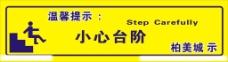 店铺招聘  阶梯字  小心台阶图片