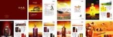 达坂城酒业画册图片