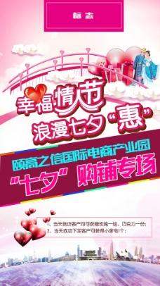 七夕房地产海报图片