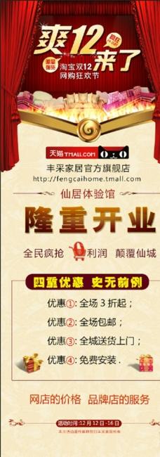 网购狂欢节 双十二活动图片展架