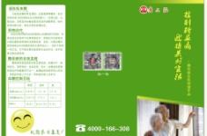 健康 指导手册 糖尿病 养生图片