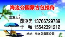 海边蒙古包接待名片图片