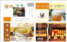 酒楼茶吧名片图片
