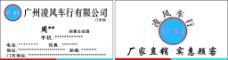 广州凌风车行有限公司图片